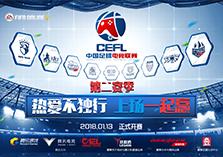 CEFL中国足球电竞联赛S2赛季