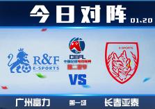 中国足球电竞联赛S2赛季 广州富力VS长春亚泰