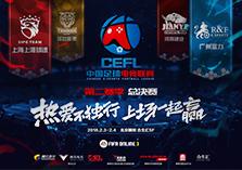 CEFL中国足球电竞联赛S2赛季 季后赛