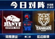 中国足球电竞联赛S2赛季 河南建业VS延边富德