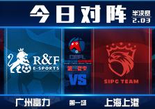 中国足球电竞联赛S2赛季 广州富力VS上海上港
