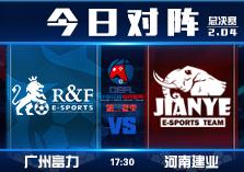 中国足球电竞联赛S2赛季 广州富力VS河南建业