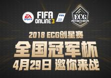 助力世界杯!ECG创星赛FIFA Online 3全国冠军杯激情开战