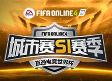 【FIFAOnline4城市赛】S1赛季重磅来袭!直播电竞世界杯