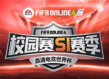 【FIFA Online 4校园赛】S1赛季开启!直通电竞世界杯