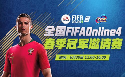 【TGA】FIFA Online 4全国邀请赛6月30日激情开战!