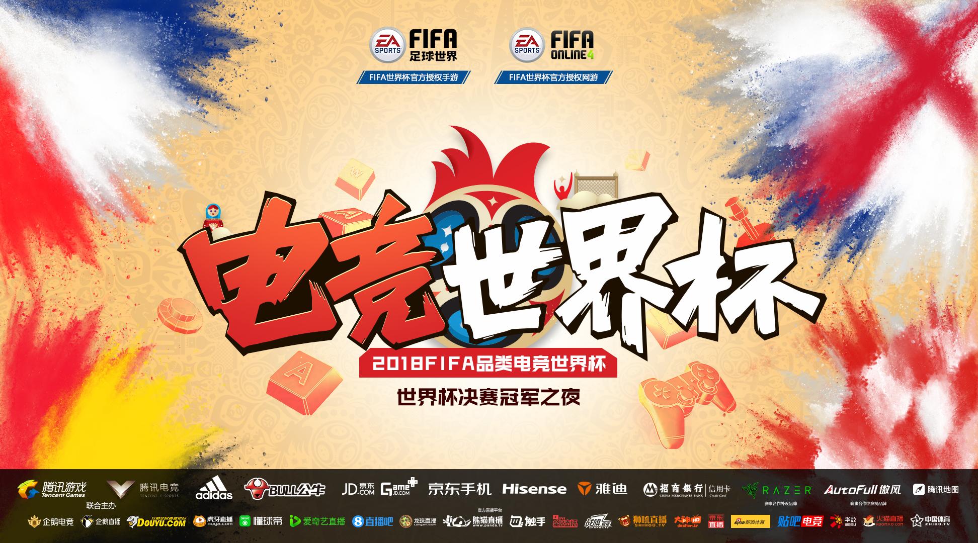 【电竞世界杯】总决赛将于7月14日~7月15日打响!