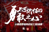 长春亚泰电竞战队S3选拔