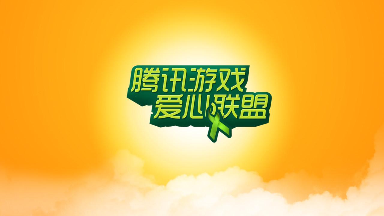 (图12:腾讯游戏爱心联盟logo)