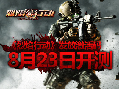 《烈焰行动》发放激活码 8月23日开测-腾讯游