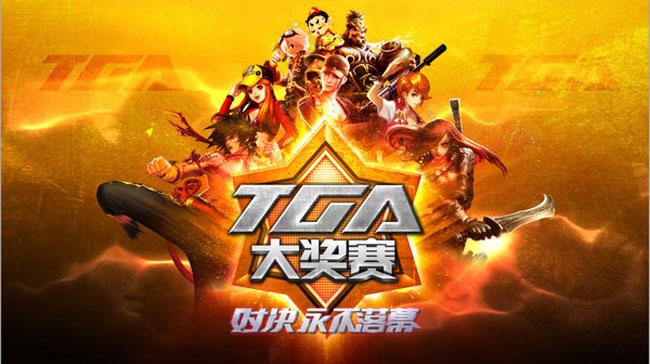 tga大奖赛圆满闭幕 百万大奖颁出-腾讯游戏用 - 心