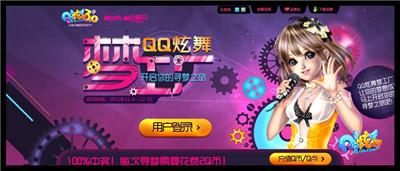 QQ炫舞梦工厂开创音舞游戏全新体验