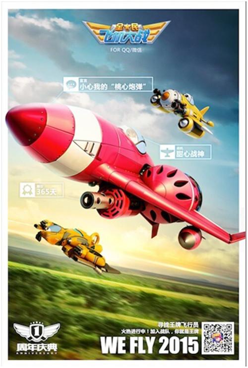 《全民飞机大战》周年庆