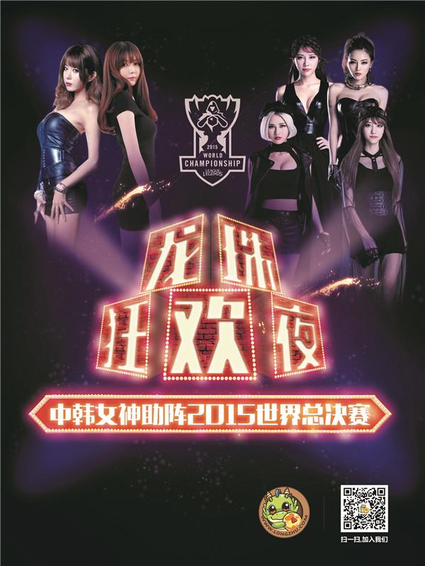 中韩女主播助战英雄联盟小组赛EDG对战SKT
