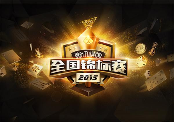 今年,腾讯旗下多款棋牌手游与qq游戏大厅正式升级为腾讯棋牌,全面布