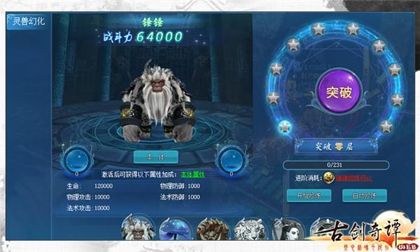 奇物系统-古剑奇谭 灵兽幻化 百变大咖秀来袭