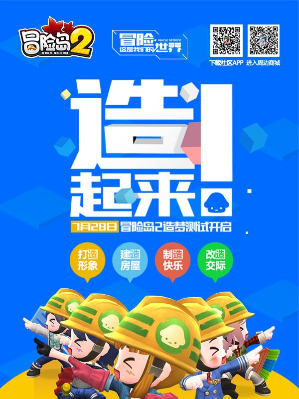 《冒险岛2》造梦测试与cj同步开启 中国风时装