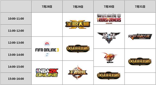 图10:主舞台竞技区赛事日程表.jpg