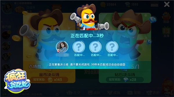 图3:四名玩家匹配PK.jpg