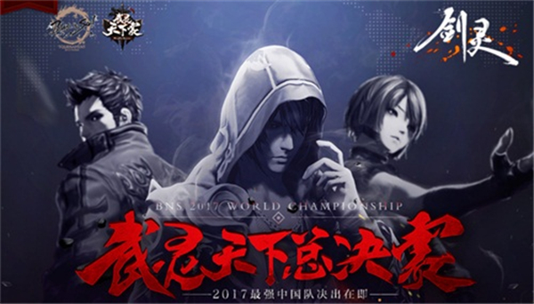 图1:武灵天下总决赛.jpg