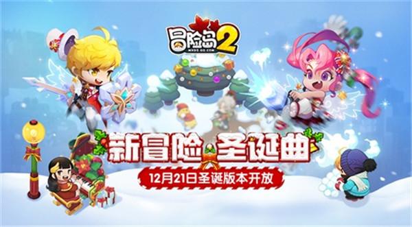 """(本周四)更新圣诞版本""""新冒险·圣诞曲""""为广大岛民带来新玩法,新时装"""