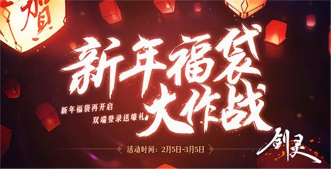 图1:新年福袋大作战.jpg