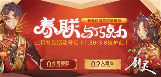 图6:新春佳节的浓情蜜意.jpg