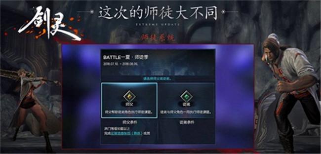 图3:全新师徒系统.jpg