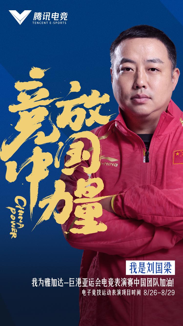 群星为中国电竞运动员加油