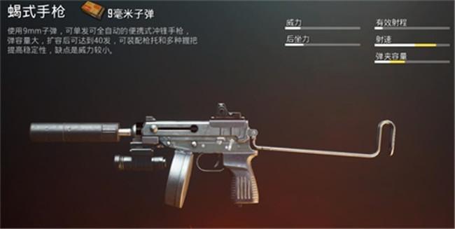 """《刺激战场》""""迎新狂欢""""版本来袭 全新枪械携手新模式助力狂欢"""