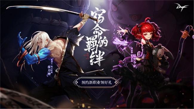 DNF新职业预约正式开始剑影&小魔女登场