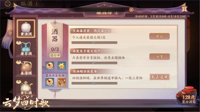 """白泽现世约共饮 《云梦四时歌》""""酿酒坊""""限时开放"""