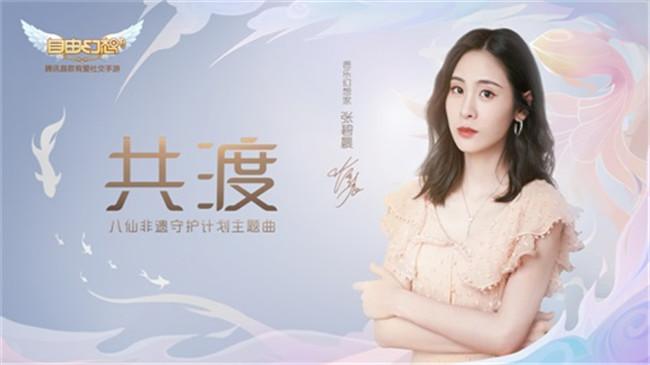自由幻想周年庆典开启 张碧晨再度献唱全新主题曲