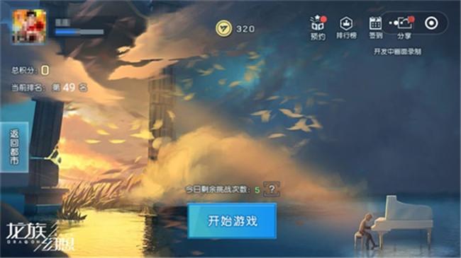 《龙族幻想》不删档时间定档 7月17日预下载 7月18日正式开服!