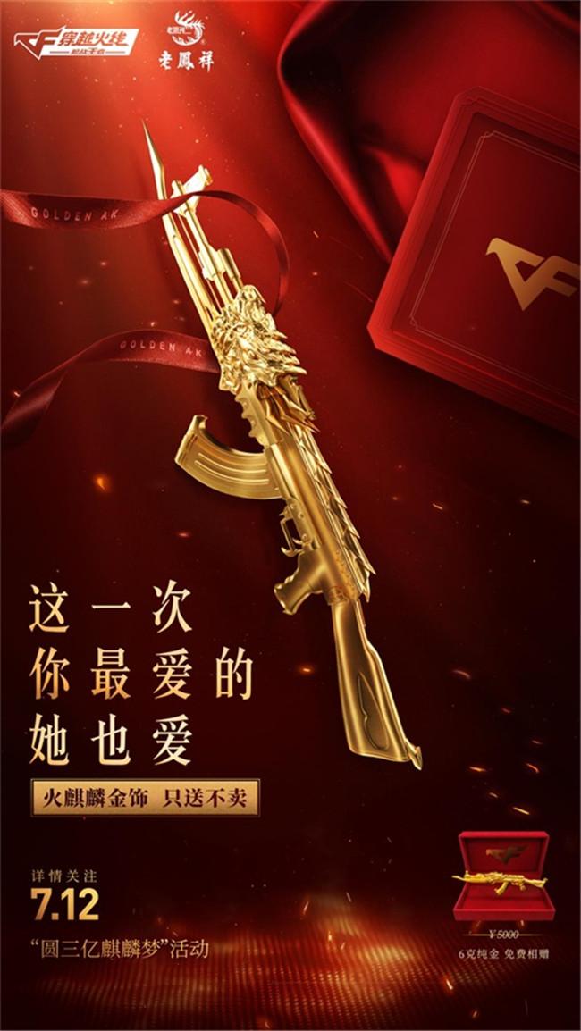 """""""火麒麟""""只送不卖!CF史上最大福利活动""""圆三亿麒麟梦""""今日上线!"""