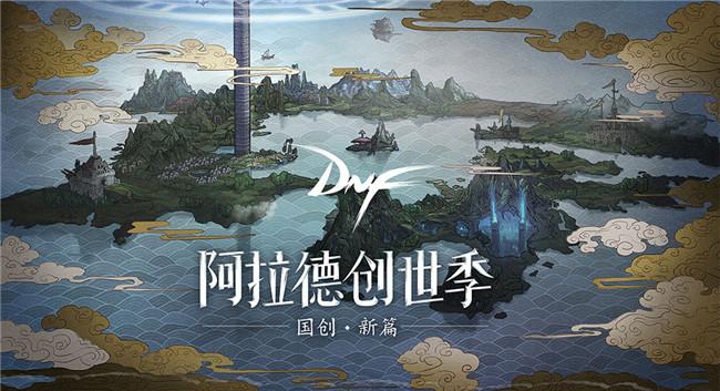 DNF阿拉德市集亮相ChinaJoy 新文创探索实践再升级