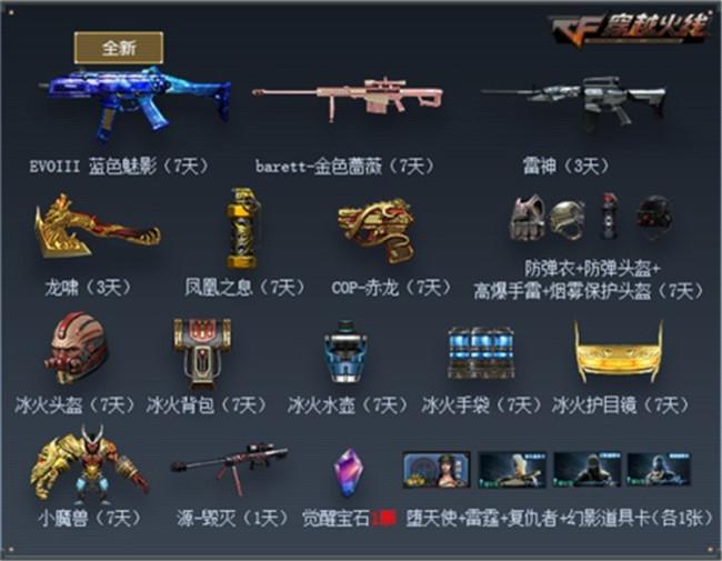 十一周年庆正式开启 AK47-雷神燃爆暑期
