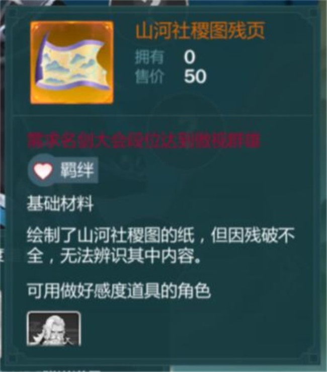 《剑网3:指尖江湖》全新侠客唐简正式登场