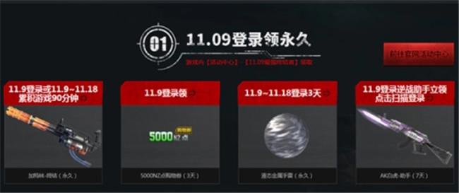 11.9登录逆战 领永久最强终结者神器