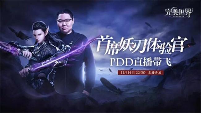 《完美世界》手游全新职业妖刃来袭 !PDD直播带飞