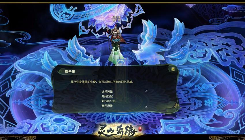 图1:化身演武大变身.jpg