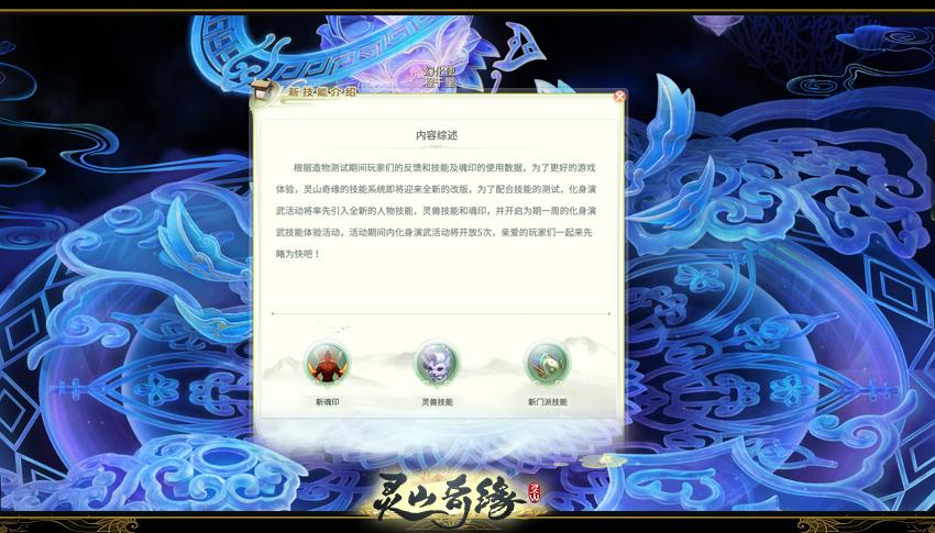 图2:新技能介绍.jpg