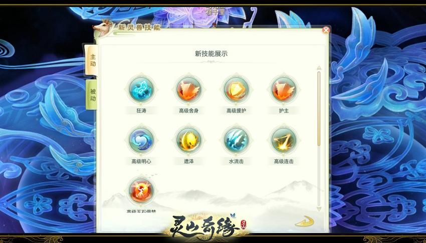 图5:新灵兽技能.jpg