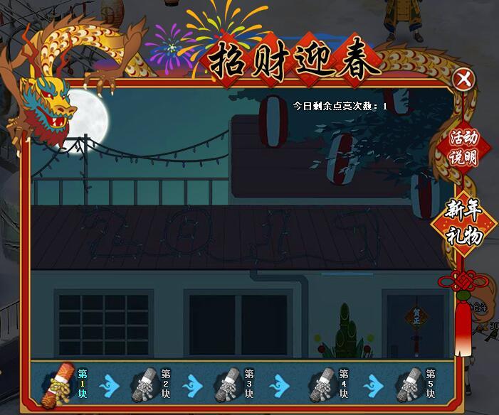 火影忍者OL2017年1月19日更新维护公告 福禄丸+千手扉间+半藏+西瓜山河豚鬼
