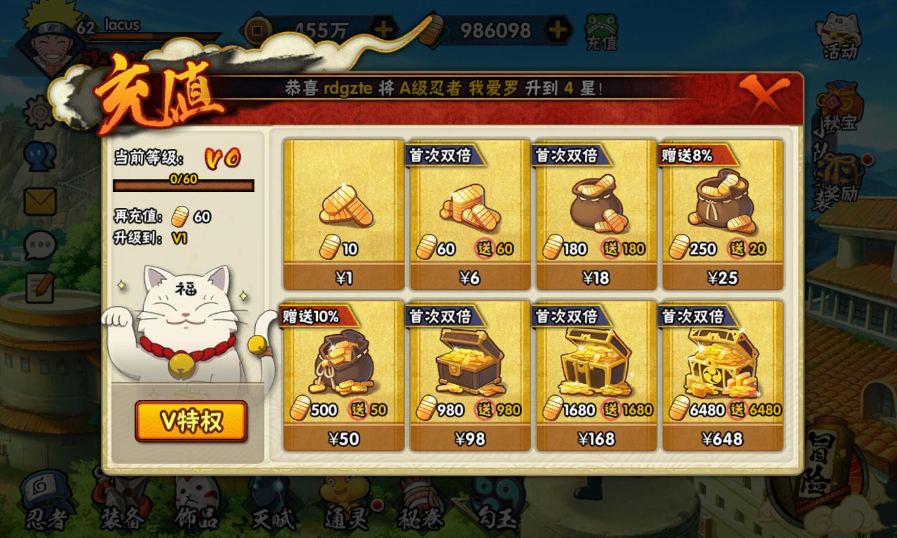 游戏充值界面_一定要带够盘缠,除了日常的游戏可以获得金币和铜币外,充值是你最快的