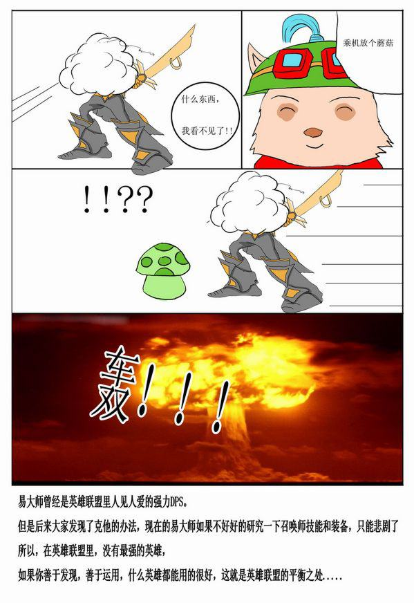 lol漫画赏析:当易大师遭遇小可爱提莫