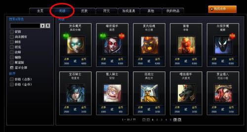 lol官方网站_如何购买英雄,皮肤-英雄联盟-lol-官方网站-腾讯游戏