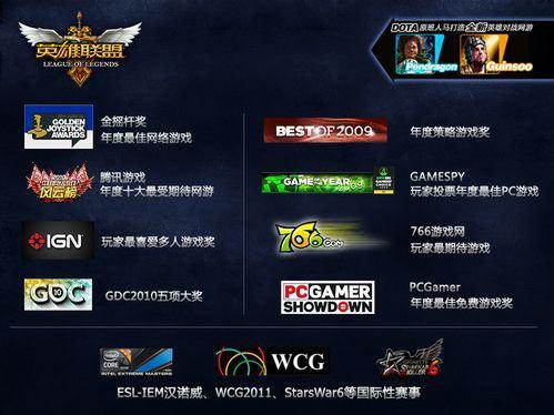 LOL荣誉墙-WCG2011世界决赛今日开启