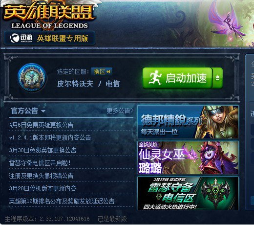 lol官方网站_迅游lol专用版正式上线-英雄联盟-lol-官方网站-腾讯