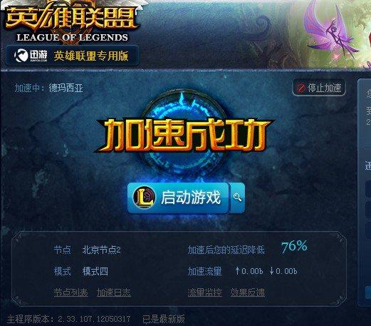 lol官方网站_英雄联盟迅游专版给力网通区-英雄联盟-lol-官方网站